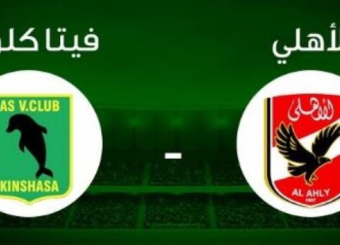 بث مباشر| مباراة الأهلي وفيتا كلوب في دوري أبطال أفريقيا
