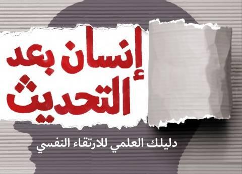 """""""المصرية اللبنانية"""" تصدر """"إنسان بعد التحديث"""" للدكتور شريف عرفة"""
