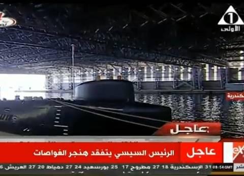 عاجل| السيسي يتفقد هنجر الغواصات الأول من نوعه في الشرق الأوسط