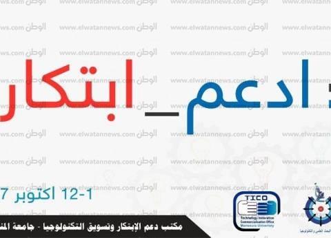 إطلاق مبادرة «ادعم ابتكاري» في جامعة المنصورة