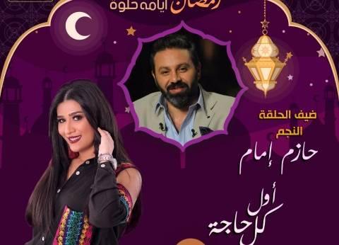 """حازم إمام ضيف دنيا صلاح عبدالله على """"نغم FM"""" غدا"""