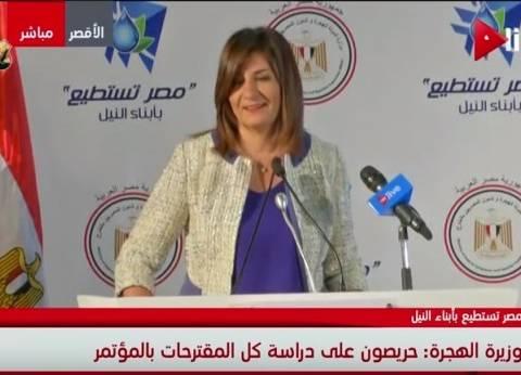 نبيلة مكرم: عازمون على استكمال مسيرة الوطن للتنمية