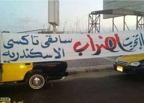 """شلل مروري بكورنيش الإسكندرية  لإضراب سائقي الأجرة بسبب """"أوبر"""" و""""كريم"""""""