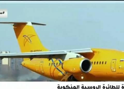 إلغاء إقلاع 4 رحلات دولية اليوم من مطار القاهرة الدولي لعدم جدواها