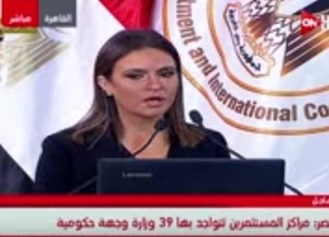 سحر نصر: خطة لتحسين الاستثمار من 4 محاور.. أهمها الإصلاحات التشريعية