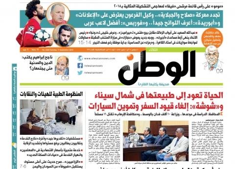 """اقرأ في عدد """"الوطن"""" غدا.. الحياة تعود إلى طبيعتها في شمال سيناء"""