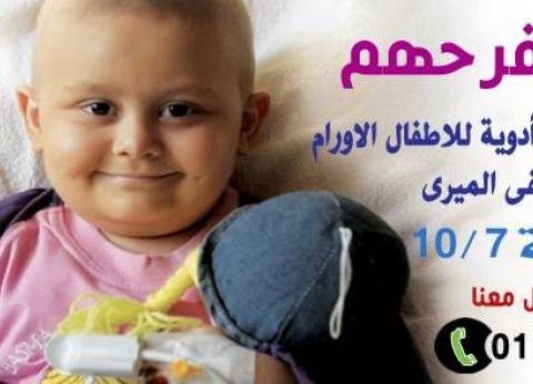 """""""افرح وفرحهم"""".. حملة لشراء أدوية لمرضى الأورام من الأطفال بالإسكندرية"""