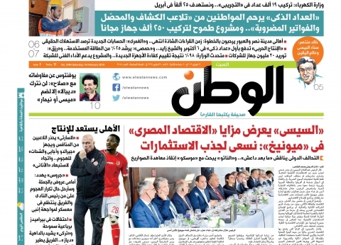 غدا في «الوطن»: «السيسي» يعرض مزايا «الاقتصاد المصري» في «ميونيخ»: نسعى لجذب الاستثمارات