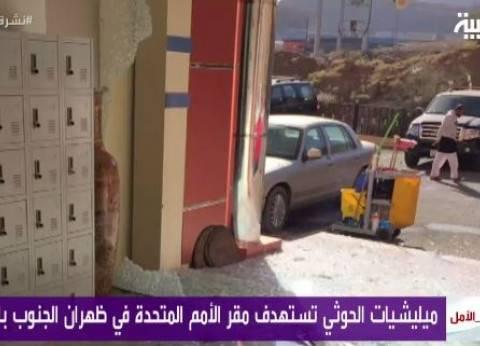 الحوثيون يستهدفون مقر الأمم المتحدة على حدود السعودية
