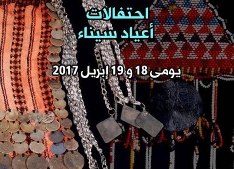 """الثلاثاء.. """"التنمية الثقافية"""" ينظم احتفالات أعياد سيناء بـ """"الهناجر"""""""