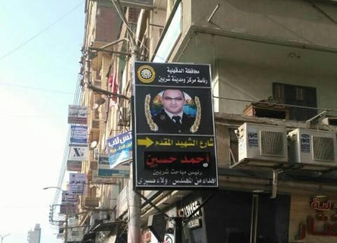 إطلاق اسم الشهيد المقدم أحمد حسين على أحد شوارع مركز شربين