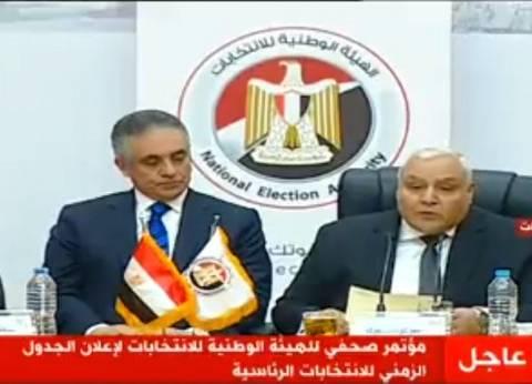 جميع قرارات الهيئة الوطنية حول الجدول الزمني لانتخابات الرئاسة 2018