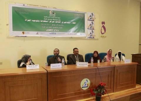مناهضة العنف ضد المرأة في لقاء جماهيري بالمنيا
