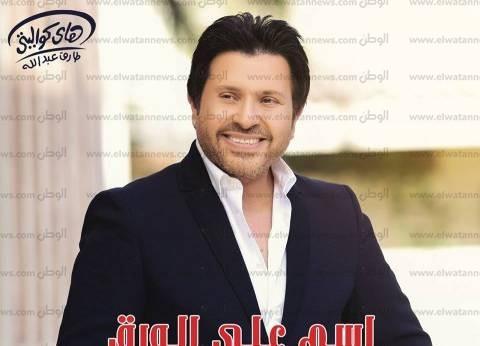 """هانى شاكر يقاضي عضو بالموسيقين بدعوى """"سب وقذف"""""""