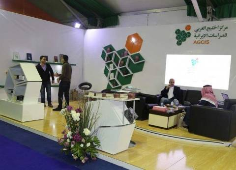 """""""الخليج العربي للدراسات الإيرانية""""يشارك بالجناح السعودي في معرض الكتاب"""