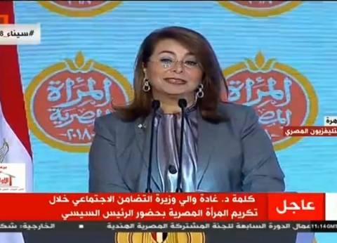 غادة والي: أقمنا مشروعات إنتاجية وتجارية لخدمة المرأة المصرية