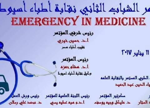 """أطباء أسيوط تناقش """"الطوارئ في الطب"""" بمؤتمرها الثاني للشباب في 10 يناير القادم"""
