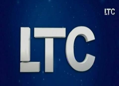 """""""الأعلى للإعلام"""": رفض تظلم """"LTC"""" ضد وقف بثها"""