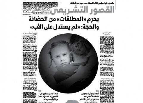 استجابة لـ«الوطن».. برلمانيون يتعهدون بتعديل مواد «الحضانة» فى قانون الأحوال الشخصية