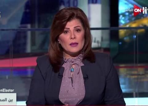 """أماني الخياط عن زيارة بن سلمان: """"مصر أرض خصبة ومكان آمن للاستثمار"""""""