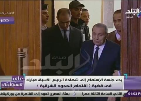"""""""مترجلا وبشعر أبيض"""".. ملامح مبارك في 6 سنوات بساحة المحكمة"""