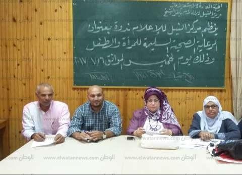 """""""الرعاية الصحية السليمة للمرأة والطفل"""".. في ندوة بمركز إعلام كفر الشيخ"""