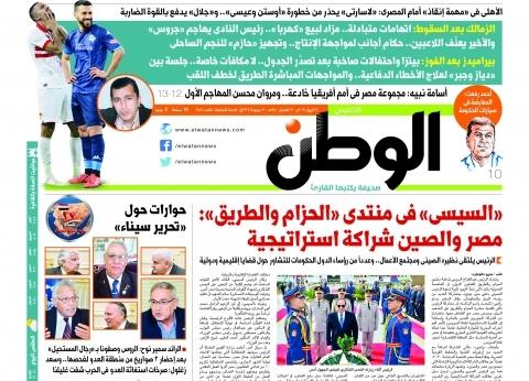 """تقرأ في """"الوطن"""" غدا.. «السيسي» في منتدى «الحزام والطريق»: مصر والصين شراكة استراتيجية"""