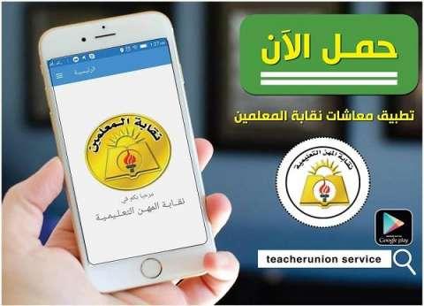 """""""المهن التعليمية"""" تطلق تطبيقا للاستعلام عن معاشات أعضائها"""