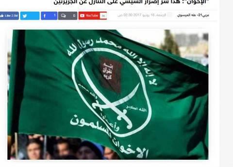 مخطط الإخوان فى العيد: مظاهرات فى تركيا.. وإرسال تبرعات للتنظيم فى مصر