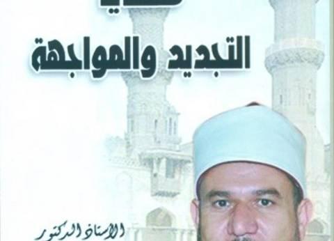 """وزير الأوقاف يصدر كتاب """"قضايا التجديد والمواجهة"""""""