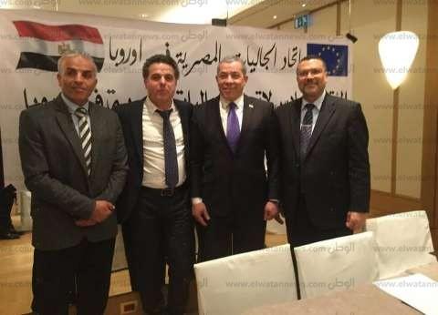 عضو اتحاد الجاليات المصرية بأوروبا: نسعى لجذب الاستثمارات الأوروبية لمصر