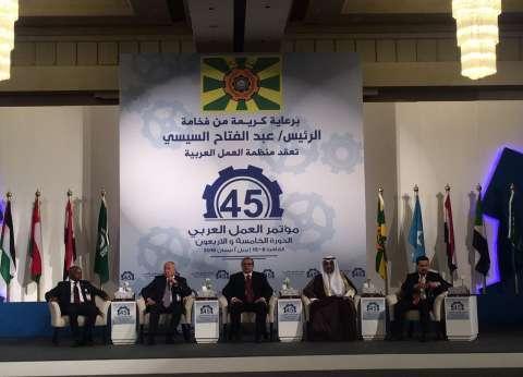 بدء فعاليات مؤتمر العمل العربي في دورته الـ45 بمشاركة سعفان وأبو الغيط