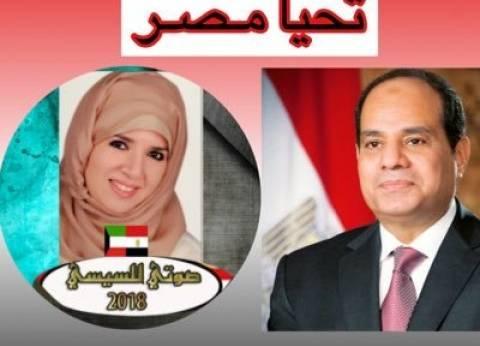 """مواطنة كويتية تستقبل المصريين أمام لجان الاقتراع بـ""""الكحك"""": تحيا مصر"""