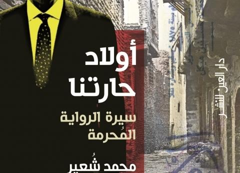 """""""الرواية المحرَّمة"""" في مختبر السرديات بمكتبة الإسكندرية"""