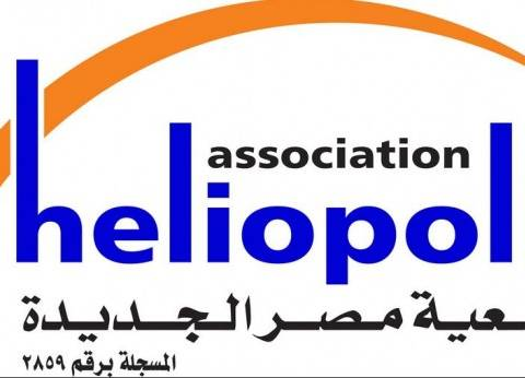 """اليوم.. جمعية مصر الجديدة تحتفل بـ""""اليوم العالمي للسلام"""""""
