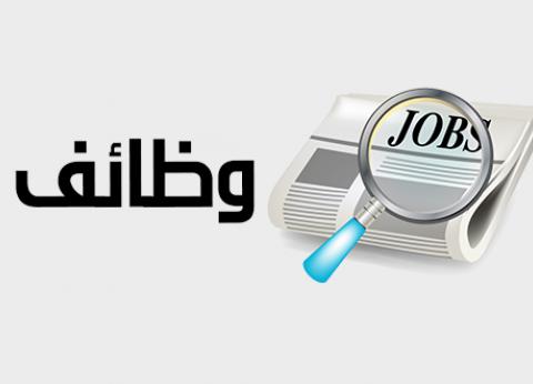 وزارة التجارة والصناعة تعلن عن حاجتها لشغل وظائف قيادية شاغرة
