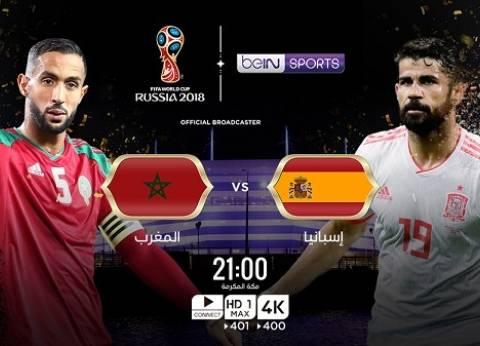 كأس العالم| شاهد.. بث مباشر لمباراة إسبانيا والمغرب