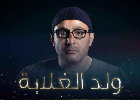 """الحلقة 29 من مسلسل ولد الغلابة.. الإفراج عن """"عيسى"""" وحبس """"صديق"""""""