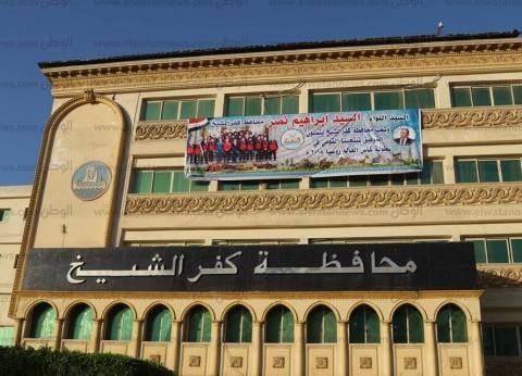 ديوان كفر الشيخ يتزين بصور أبطال المنتخب الوطني وعلم مصر
