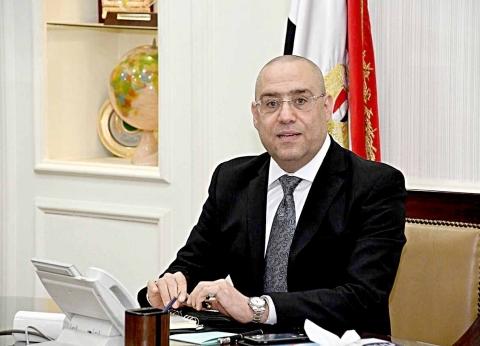 وزير الإسكان: البنك الدولي يشيد بدور صندوق الإسكان الاجتماعي
