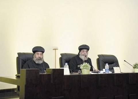 «الأرثوذكسية» تواجه الطلاق بهيكلة المجلس الإكليريكى و«كورسات المشورة» وقانون جديد للأحوال الشخصية