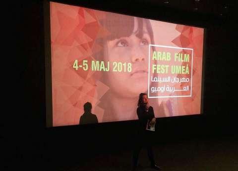 انطلاق الدورة الرابعة لمهرجان أوميو للسينما العربية في السويد