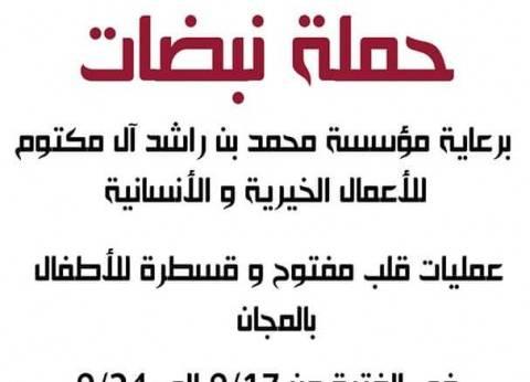 """""""بن راشد"""" تطلق حملة نبضات لإجراء عمليات القلب للأطفال بالمجان"""