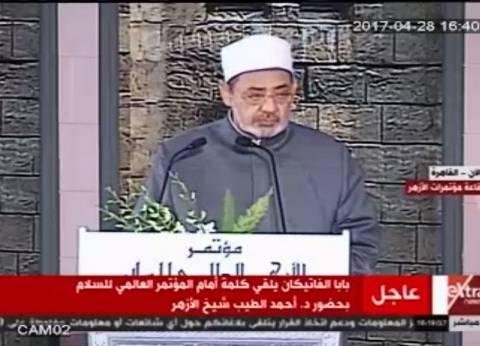 """الطيب: """"تصريحات البابا فرنسيس تدفع تهمة الإرهاب عن المسلمين"""""""