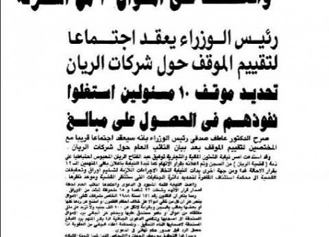 ليلة تأهل مصر لـ «مونديال 90».. ماذا كان يشغل الصحافة غير كأس العالم؟
