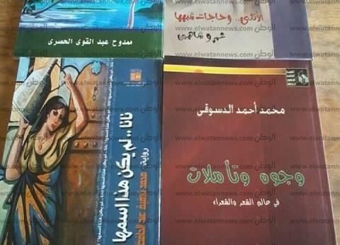 إصدارات جديدة بمنفذ بيع الهيئة العامة لقصور الثقافة بطورسيناء
