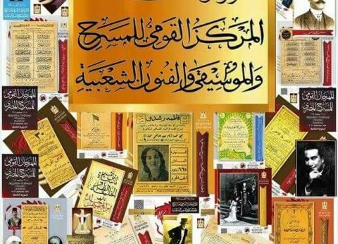 """""""قومي المسرح"""" يعرض فيلم عن عبد الرحمن الشرقاوي بختام معرض الكتاب"""