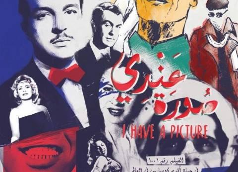 """10 أفلام وثائقية بثاني دورات مهرجان """"أيام القاهرة السينمائية"""""""