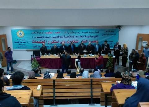 كلية العلوم الإسلامية تكرّم الطلاب المتميزين من الوافدين