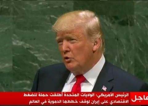 ترامب: نحترم حق الأمم في تنفيذ تقاليدها.. ونطلب منكم احترام سيادتكم